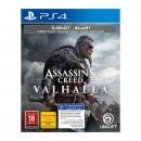 Assassins Creed Valhalla...