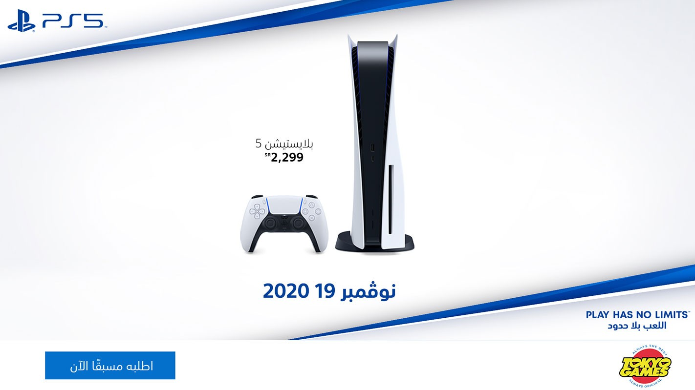 Sony - PlayStation 5 Console preorder