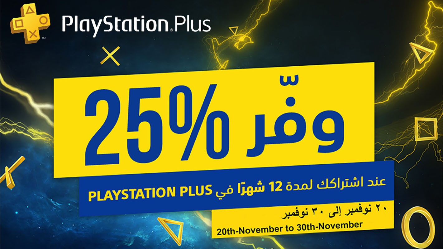 Saudi - Sony PlayStation®Plus: 1 Year Subscription - 25% Off - Email Delivery